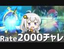 【ポケモンUSM】ポリポリArchive#4 2000チャレ(S15)【VOICEROID実況】