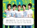 【歌ってみた】Top Of The World改(SMAP)