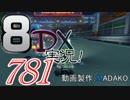 初日から始める!日刊マリオカート8DX実況プレイ781日目