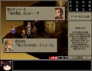 第26位:PS版FFタクティクスRTA_5時間36分7秒_Part2
