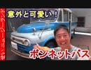 意外と可愛い昭和のはたらく車!トヨタのボンネットバスをじっくり見るよ