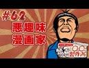 ○○製作所#62