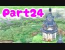 【DQ5】女子大生が自由気ままに実況プレイ!Part24