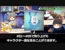 ゆっくりとディズニーアニメとこぼれ話と 【#01~#05】