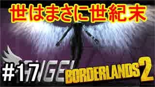 【Borderlands2】世はまさに世紀末part17【実況】
