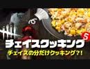 【DbD】第5回逃げ切れチェイスクッキング「チャーハン編」