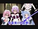 第81位:【VOICEROID】琴葉葵の明晰夢3【劇場】
