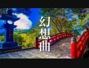 心温まる、ノスタルジックな和風曲【ゆったり癒しBGM】