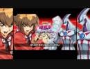 遊戯vs十代vs遊星vs遊馬vs遊矢!最強主人公決定戦 第9話