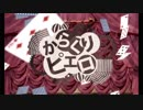 【歌ってみた】からくりピエロ / 40mP【諒Makoto】