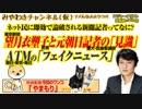 望月衣塑子記者と元朝日記者の「デマ」。朝日・東京・毎日(ATM)の「フェイクニュース」。ネット民に論破される記者|みやわきチャンネル(仮)Restart#485Restart343