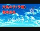 【ポン子】天気の子(予報)【聖地巡礼】