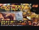 一人 MTG 初めての高額箱!恐怖のモダンホライゾンBOX開封…!! 前編