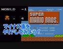 【FC】スーパーマリオのマイナス面をクリアしてみた【小ネタ】