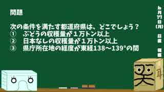 【箱盛】都道府県クイズ生活(18日目)2019年6月17日