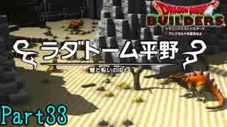 【実況】終章・ラダトーム《ドラゴンクエストビルダーズ》 Part33