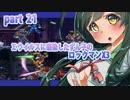 【悪いずん子さんと東北姉妹のロックマンX3】part21
