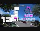 第22位:[自転車]白石峠+おまけ