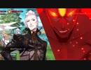 Fate/Grand Order スカンジナビア・ペペロンチーノ&アシュヴァッターマン 敵専用バトルボイス集(スキル、宝具等)