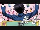 第97位:【MUGEN】凶悪キャラオンリー!狂中位タッグサバイバル!Part69(J-7)