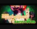 【ニコカラ】お天道様とドブネズミ 【初音ミク】[鬱P]_ON Vocal