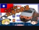 【ゆっくり解説】 台湾の鉄道
