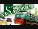 【ゆっくり解説】 パキスタンの鉄道
