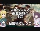 [MTGA]マキちゃんと東北姉妹のBO3 秘儀術クレンコ