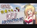 【Minecraft】弦巻マキとFTB Sky Adventures~まきそら2ndS第43話~【VOICEROID実況】