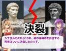 ローマ帝国解説! 第十四回 共和政ローマ、終焉の時!(後編) (終)