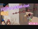 #02 嫁が実況(+夫)【HUMAN:fall flat】~今夜もアナタを骨抜き♡編~