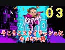 【KatanaZERO】そこそこスタイリッシュにキメたい侍03【ゆっくり】