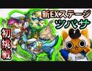 【モンスト実況】新EXステージ・ツバサ初挑戦!【初日】