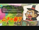 【のび太の牧場物語体験版実況part2】ムチャ振りしてくるパワハラ村長