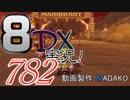 初日から始める!日刊マリオカート8DX実況プレイ782日目
