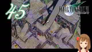 【実況】ファイナルファンタジーVII の実況をするよ✩✻ 四拾伍番魔晄炉 【PC版/インターナショナル】