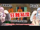 【Kenshi】琴葉姉妹の狂難易度Kenshi世界征服記Part7