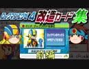 【ゆっくり解説】公式が認めた改造!ロックマンエグゼ4改造カード集 前編
