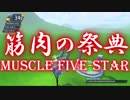 【Mount Your Friends 3D】筋肉の祭典 Muscle Five-Star【ゆっくり実況プレイ】