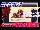 【実況】ロックマンXサイバーミッション~究極の阿弥陀籤蜘蛛!!~Part6