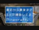 ランタンとピラミッドと【マイクラ雑談実況】#18