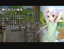 【シノビガミ】日本人と挑む「魔性の月下美人」04