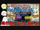 【FGO】4章PUガチャで邪ンヌっぽい人を狙う!【ゆっくり実況♯273】