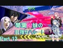 【EXVS2】琴葉姉妹の目指せハルート職人part12