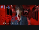 【実況】シキヨク-死期欲- 第一話~女子高生失踪事件 #04