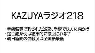 【KAZUYAラジオ218】朝日新聞の信頼度は全国紙最低