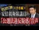 《予告編》和田政宗参院議員の「公職選挙法違反疑惑」音声