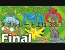 【ポケUSMダブル】メガって目指せレート上位3%!【フシギバナ-Final】