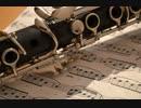 クラリネットで「アメイジング・グレイス」演奏してみた