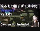 【Oxygen Not Included】来るもの拒まずで効率化 シーズン3 Part.01